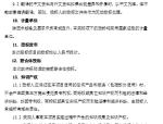 【四川】公共建筑及基础设施配套PPP项目招标文件(共49页)