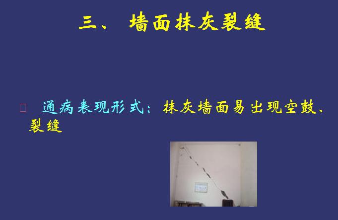 【讲义】住宅工程质量通病专项治理(共149页)_6