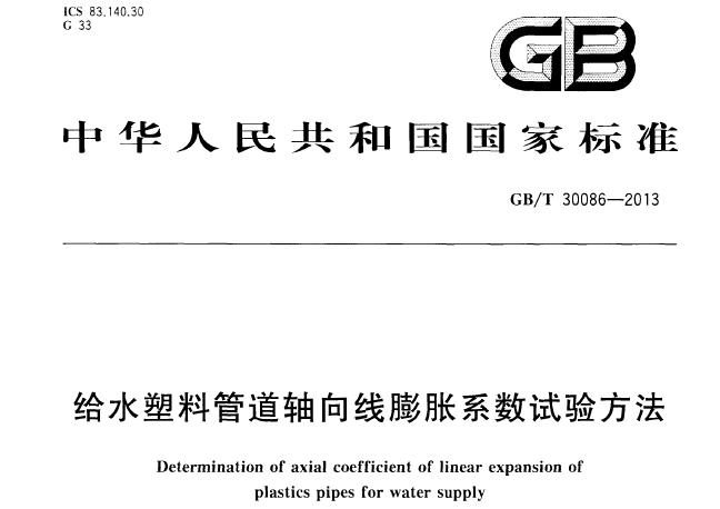 给水塑料管道轴向线膨胀系数试验方法GBT 30086-2013