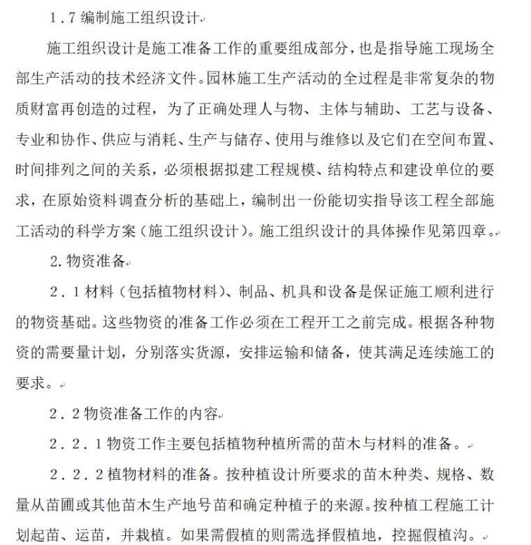 河北省廊坊市某绿化工程施工组织设计文本(40页)-页面三