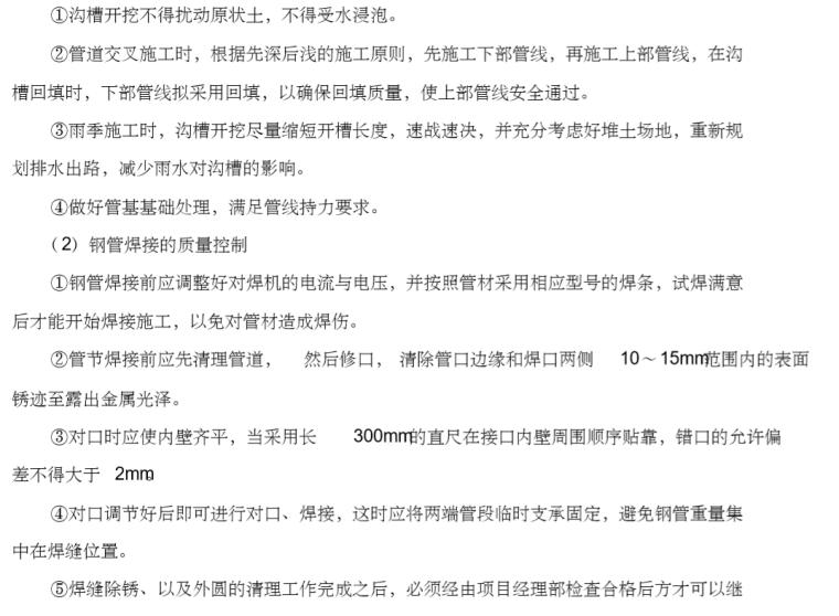 [深圳市]轨道交通给排水改迁工程专项施工方案_2