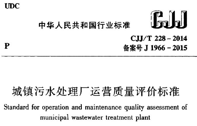 城镇污水处理厂运营质量评价标准CJJ-T228-2014