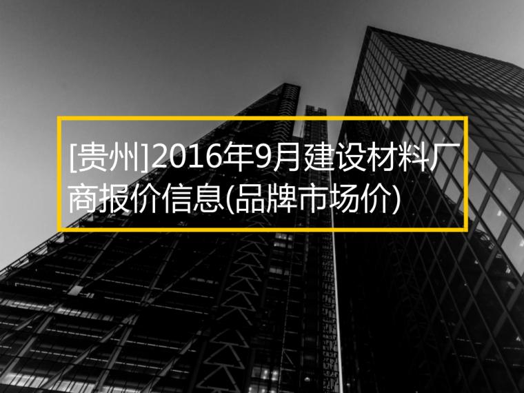 [贵州]2016年9月建设材料厂商报价信息(品牌市场价)