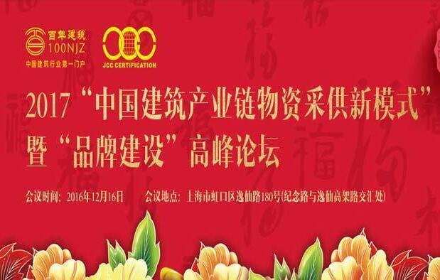 2017中国建筑产业链物资采供新模式暨品牌建设高峰论坛