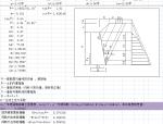 挡土墙主动土压力计算EXCEL表,只需填入参数自动计算结果