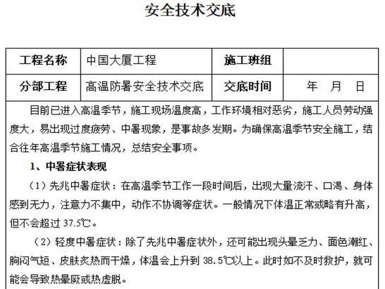 安徽高温防暑安全技术交底