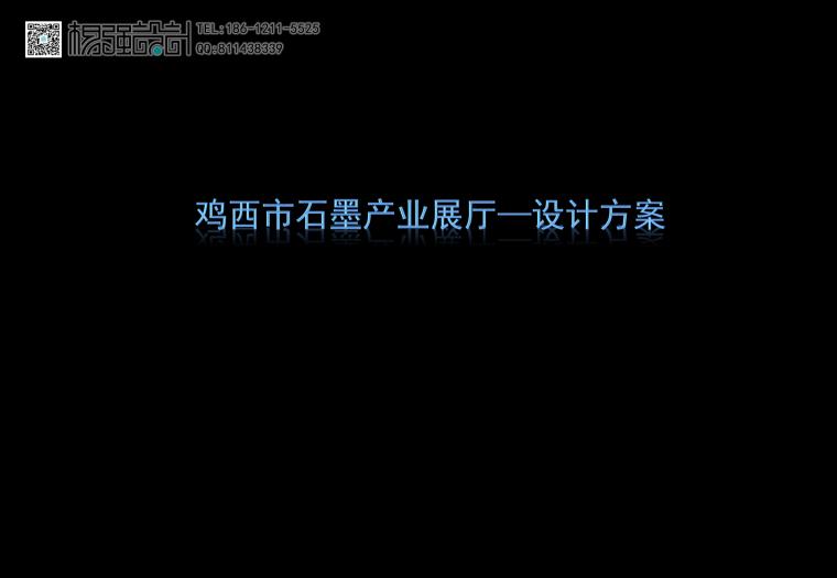 石墨产业展厅—杨强设计_2