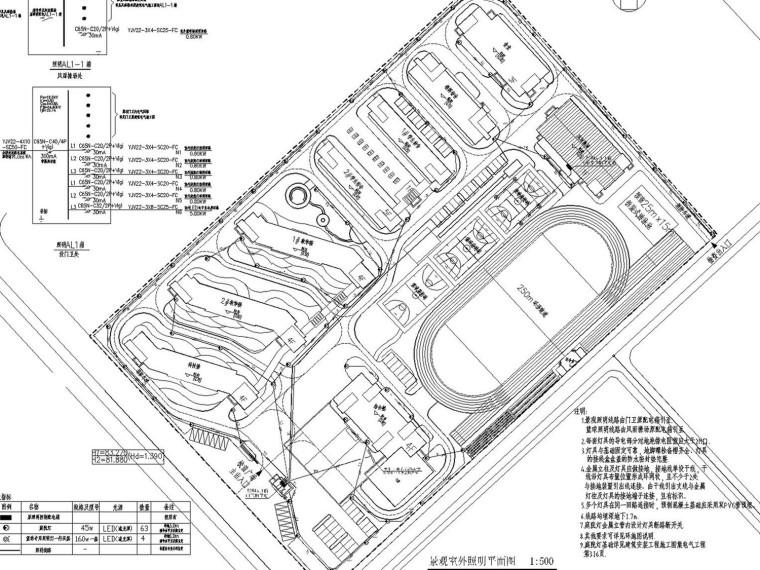 [浙江]上余初中室外配套工程电气施工图(甲级院最新设计)
