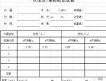 水准仪i角检验计算表