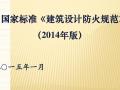 GB50016-2014建筑设计防火规范讲解 344页
