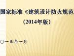 GB50016-2014建筑设计防火规范讲解