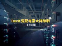 Revit变配电室大样绘制——案例实操篇