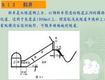 隧道工程课件8(隧道施工的辅助坑导及辅助作业)