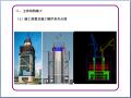 400米以上超高层建筑施工技术基本经验和面临的新课题(116页PPT,附图丰富)