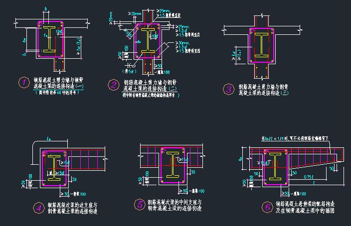 钢混剪力墙与钢骨混凝土梁的连接构造设计详图