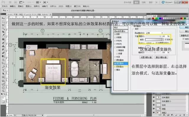 室内设计必学技能:彩色平面图PS教程_20