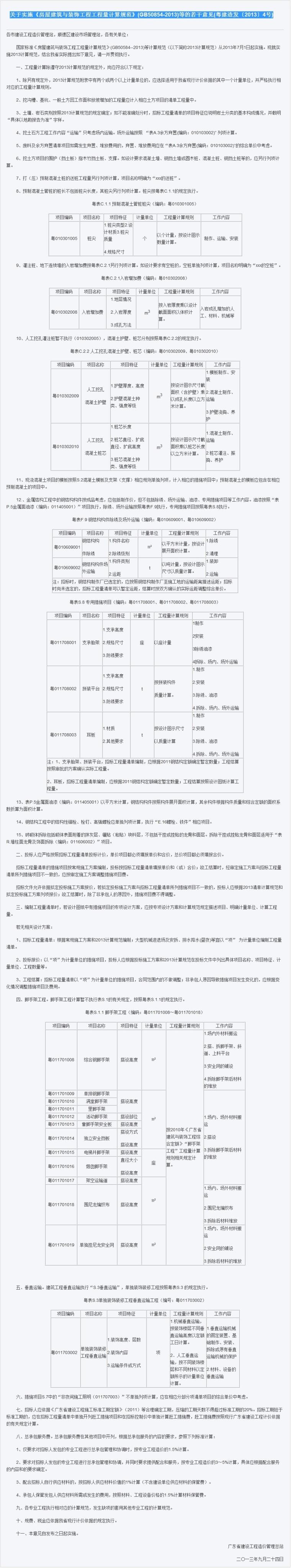 关于实施《房屋建筑与装饰工程工程量计算规范》(GB50854-2013)等
