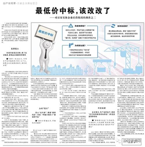 """人民日报:""""最低价中标""""不改,谈什么工匠精神、中国制造!_1"""