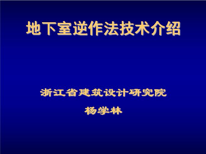 地下室逆作法设计与施工技术介绍(117页PPT,图文丰富)