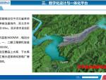 丰宁抽水蓄能电站设计施工一体化应用汇报PPT