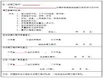 江苏省国省干线公路工程通用表格(258页)