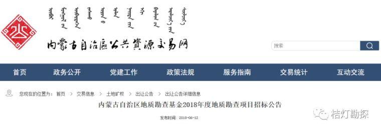 今日上午!43项1.6亿,内蒙古2018年度地勘基金项目公开招标!_1