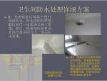 海景项目防水及淋浴房地漏施工工艺