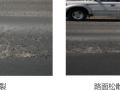 沥青路面精细化施工质量控制及验收标准PPT(61页)