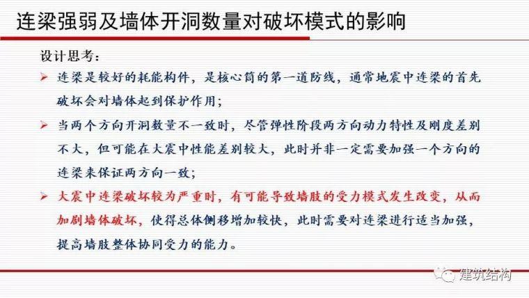 华东院总工周建龙:从抗震概念设计到基于破坏模式的设计_60