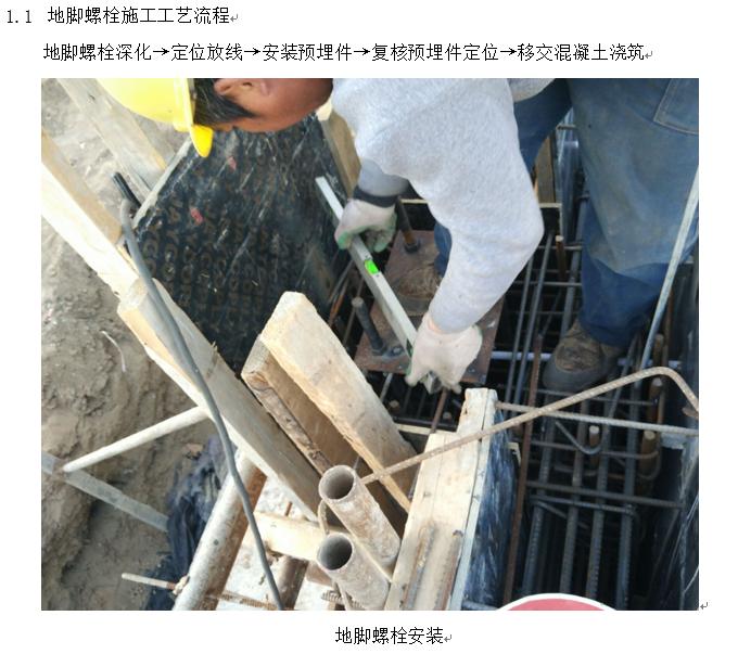 厂房钢结构施工技术合集