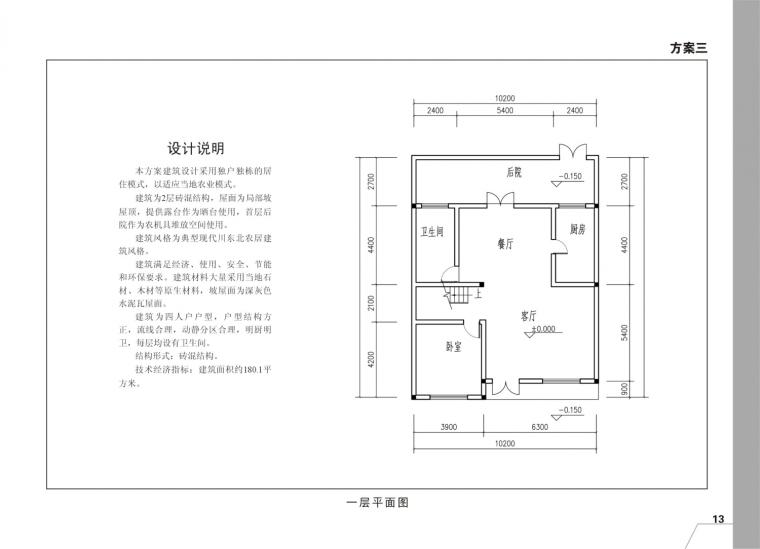 新农村建设农房设计(7个方案,可供参考,实用美观)-13.jpg