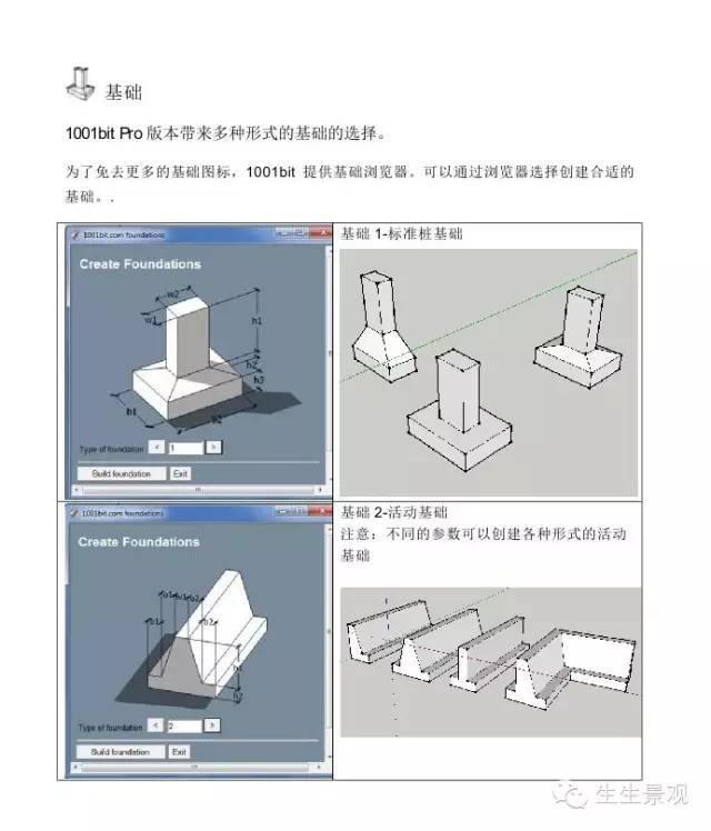 最全SketchUp建筑小插件_57