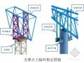 [广西]框架圆管钢桁架结构主题乐园工程钢结构施工组织设计(A3...