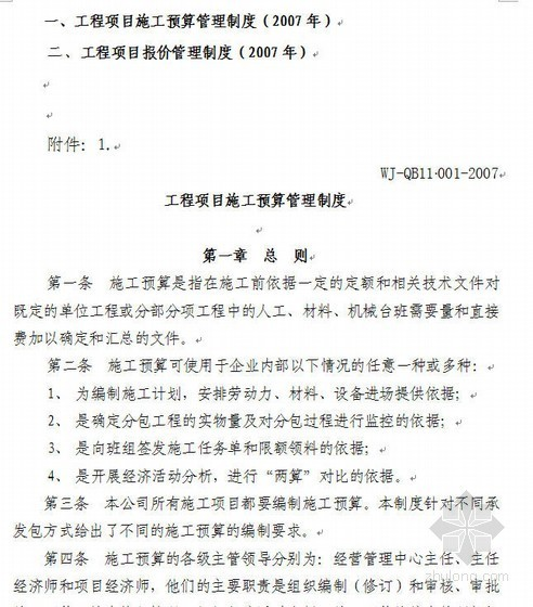 上海某公司工程项目施工预算及报价管理制度(2007)