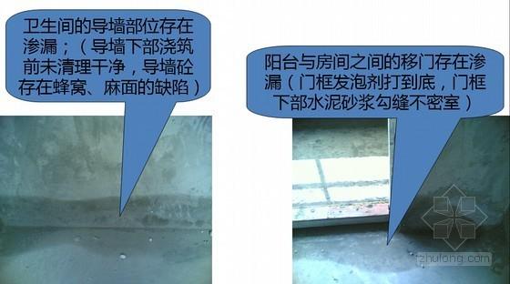 建筑装修工程施工质量问题预防与处理培训讲义(图文讲解)