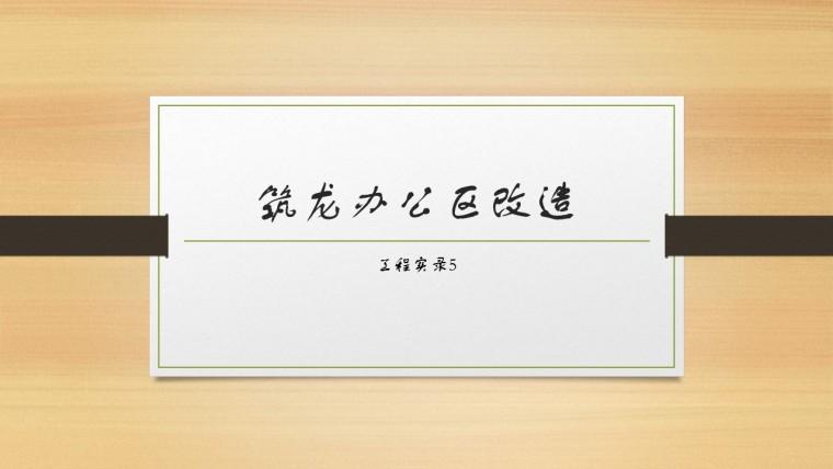 筑龙办公区改造工程实录