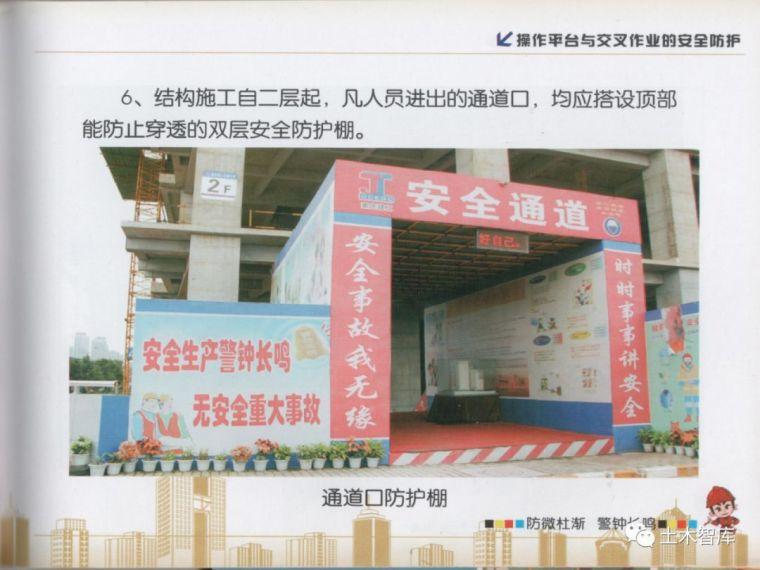 大用系列,建筑施工现场安全知识画册之高处作业_58