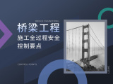 桥梁工程施工全过程安全控制要点