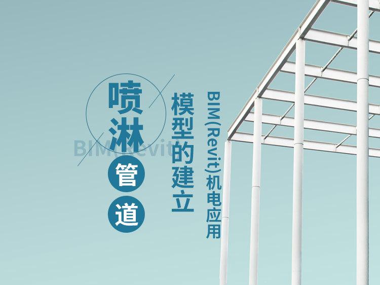 喷淋管道模型的建立—BIM应用