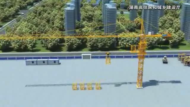 湖南省建筑施工安全生产标准化系列视频—塔式起重机_3