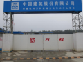 万科杭州公司安全文明施工标准化实施手册(v1.0)