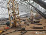 大跨度煤棚施工技术