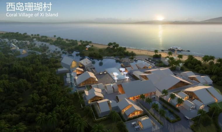 [海南]西岛珊瑚村景观规划设计文文本PDF(98页)_1