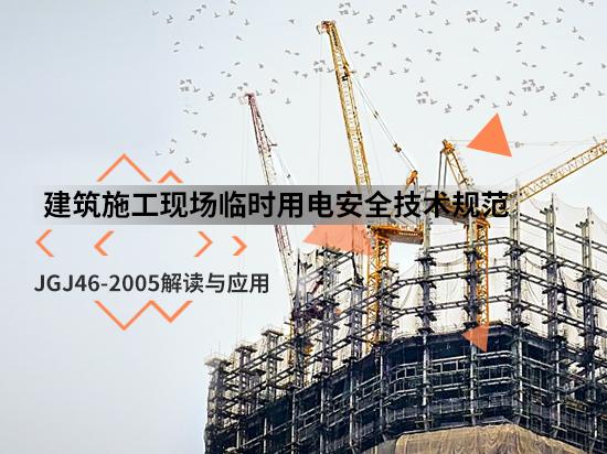 解读《建筑施工现场临时用电安全技术规范》