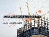 《建筑施工现场临时用电安全技术规范》JGJ46-2005解读与应用
