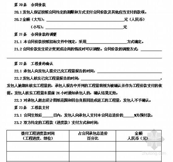 2004版北京市园林绿化工程施工合同范本(13页)