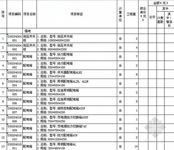 [山西]2012年技工学校实训楼工程工程量清单及招标文件(各专业)