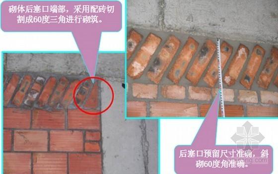 [浙江]框架结构公寓房砌筑工程施工方案(附图丰富)