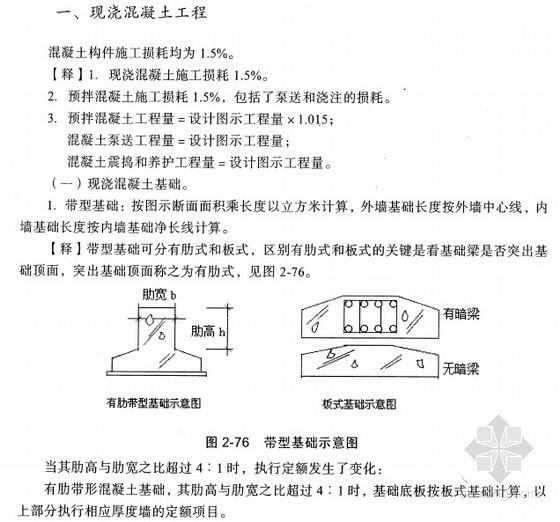 [黑龙江]建设工程计价依据编制说明、补充定额及有关问题解释(上册)426页