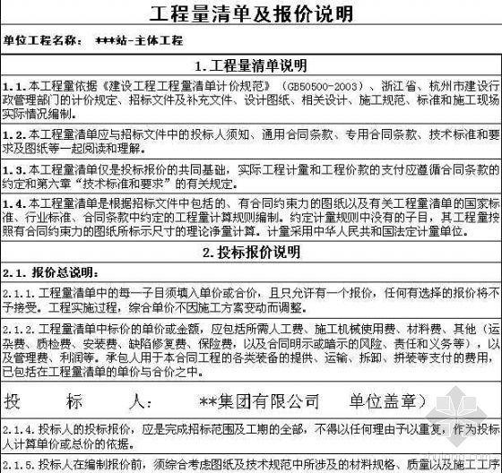杭州地铁2号线某标段清单报价书(完整版)